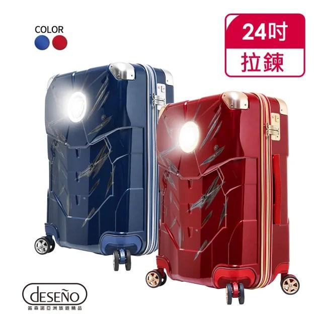 【Deseno笛森諾】Marvel漫威年度限量24吋拉鍊行李箱-鋼鐵人戰損版(多色任選)