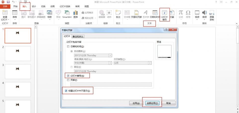 Office小技巧-PPT幻燈片自定義添加頁碼 - 壹讀