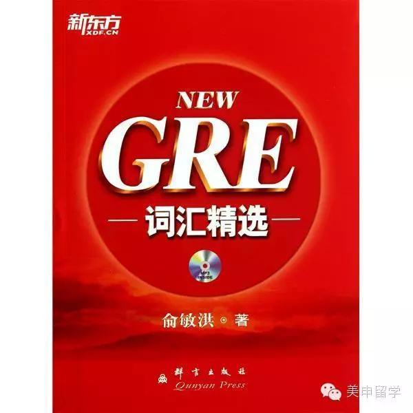 俞敏洪 紅寶書《GRE詞彙精選》共472頁PDF電子版 - 壹讀