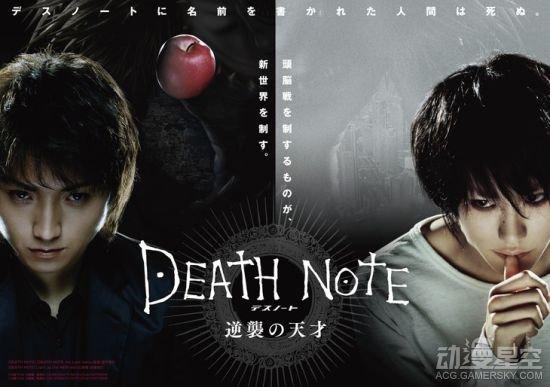 《死亡筆記》電影特別篇「逆襲的天才」10月28號播放 結局令人震驚 - 壹讀