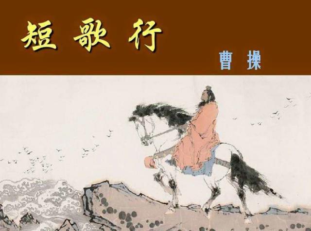 曹操為招賢納士寫的一首詩,全篇都是經典名句,大氣磅礴 - 壹讀