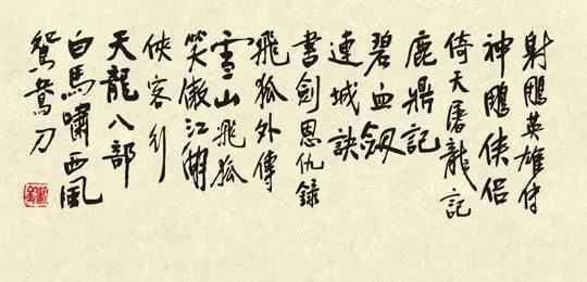 品評金庸14部小說排名:天龍八部第2,鹿鼎記第8,書劍恩仇錄墊底 - 壹讀