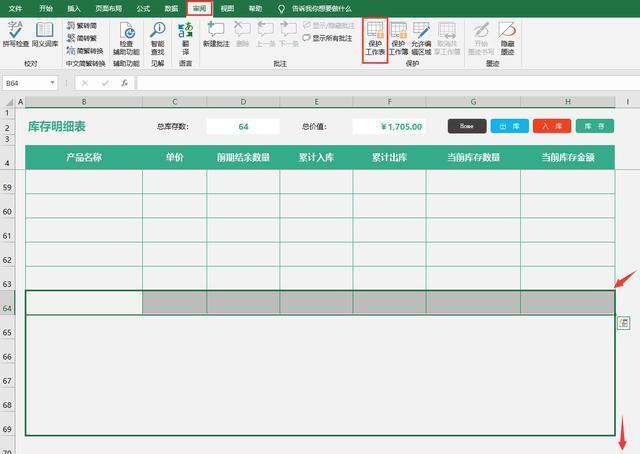 Excel精簡進銷存套表,出入庫庫存管理簡單好用,拿來就用 - 壹讀