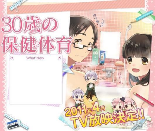 日本家長最不想讓小孩看的15部動畫。怎麼都是賣肉系啦 - 壹讀
