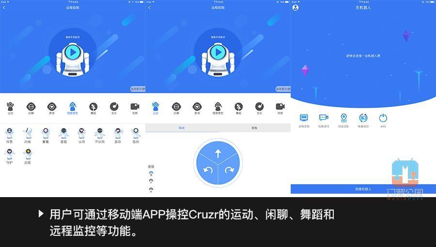 移動場景服務新形態——Cruzr機器人跨年評測 - 壹讀
