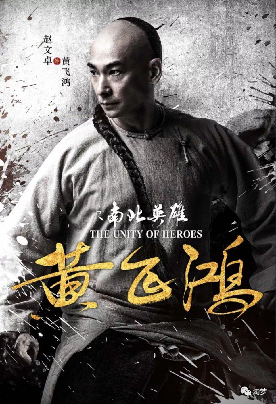 趙文卓版「黃飛鴻」霸氣回歸 《黃飛鴻之南北英雄》今日上線 - 壹讀