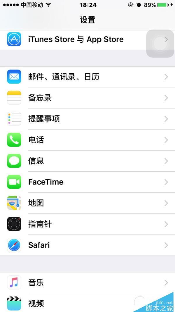 怎麼樣解決同一Apple ID下多臺設備自動同步的問題? - 壹讀