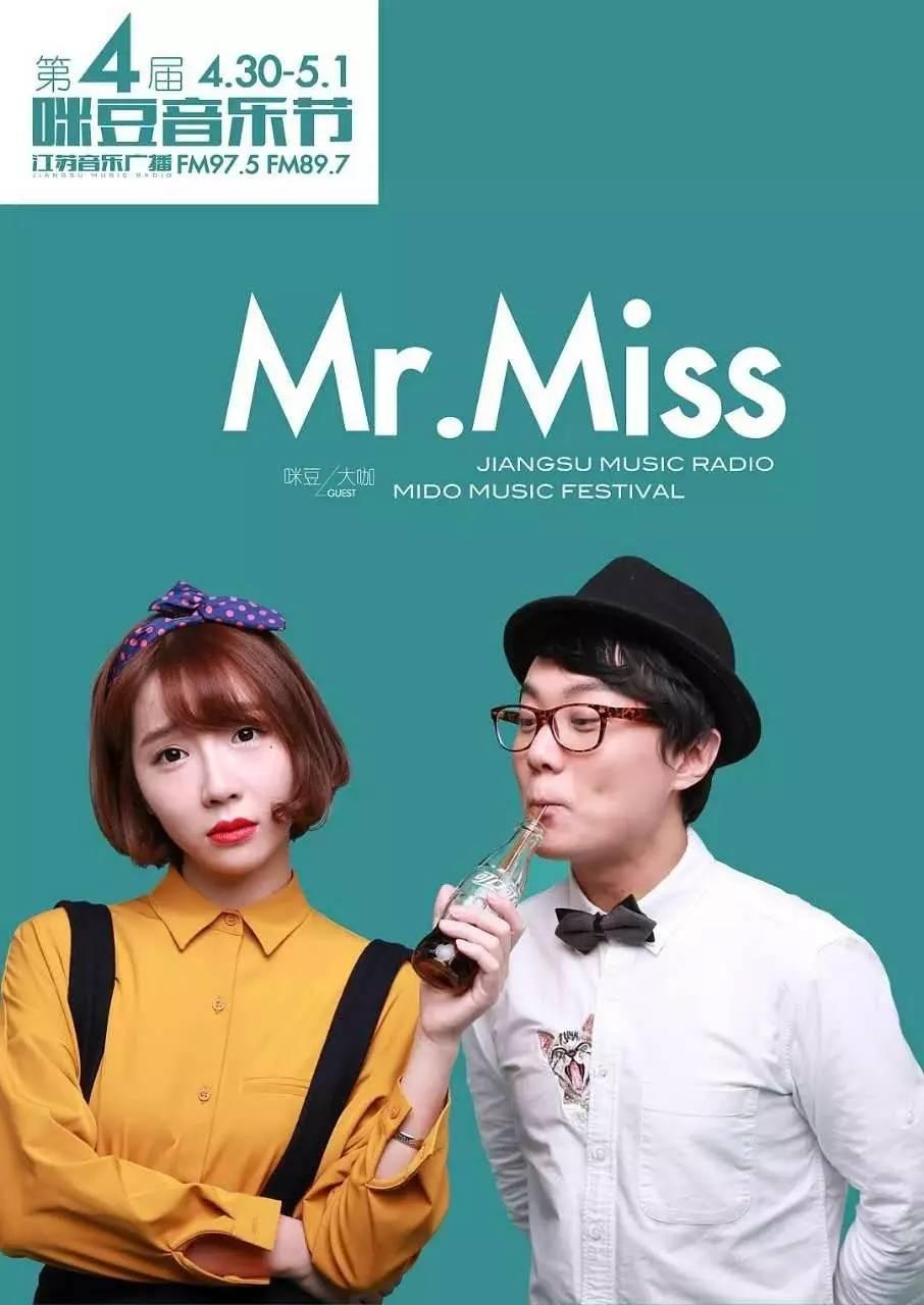 Mr·Miss:先生小姐那些事兒 - 壹讀