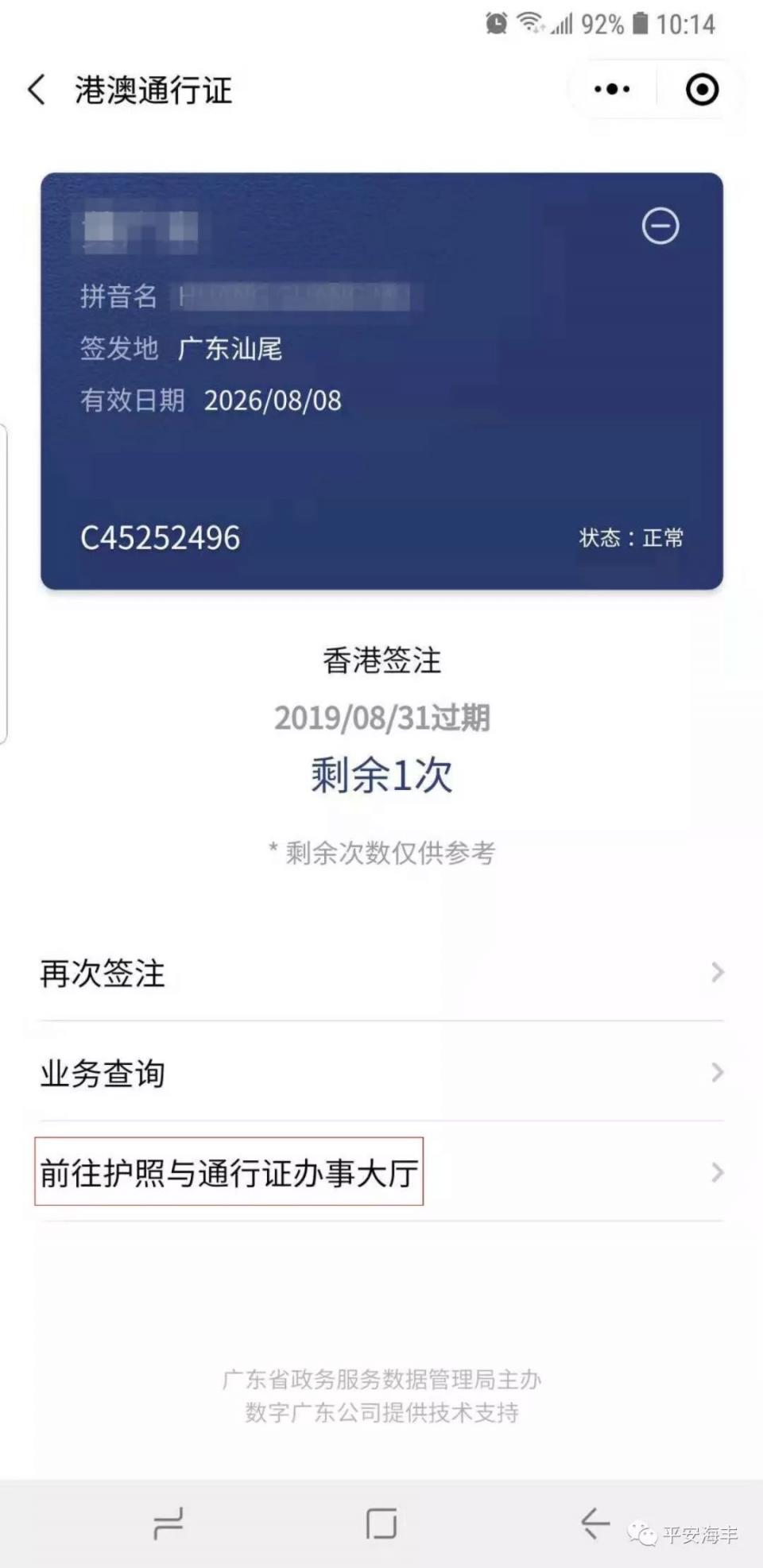 海豐縣公安局出入境將實施網上預約辦證業務 - 壹讀