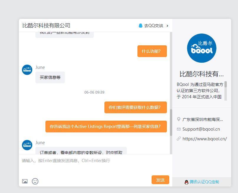 賣家發現BQool私自下載用戶數據,卻被告知已同意這種操作 - 壹讀