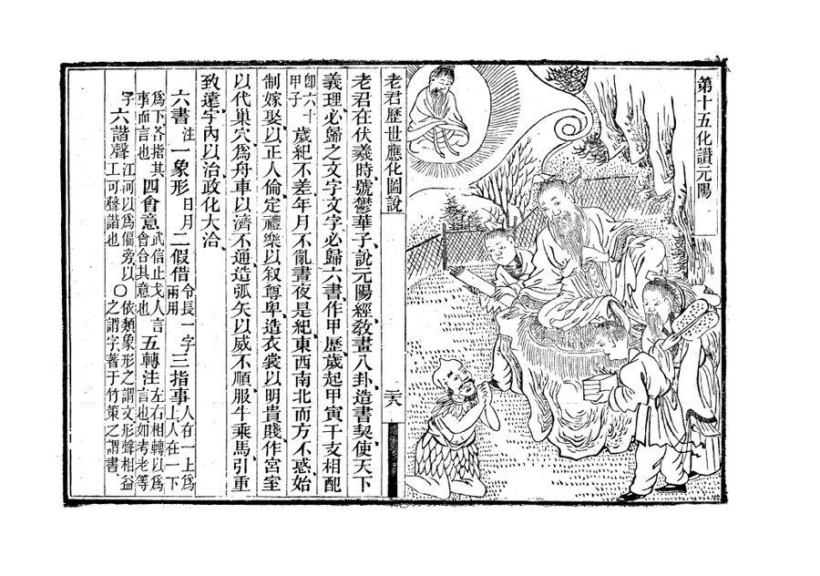 太上老君八十一化歷世應化圖說(一) - 壹讀