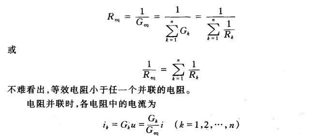 《電路》筆記(5)第二章:電阻電路的等效變換 - 壹讀