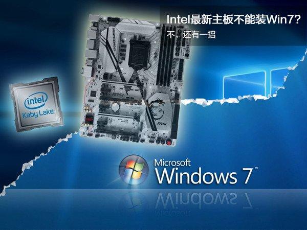 都說Intel新主板不能裝Win7?不,還有一招 - 壹讀