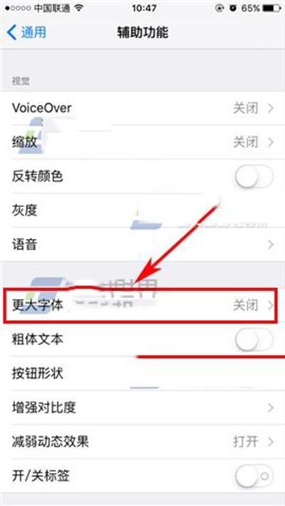 怎麼設置iPhone7系統字體大小?iPhone7字體設置方法 - 壹讀