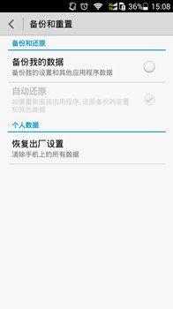 華為手機怎麼恢復出廠設置 兩大方法簡單清理手機 - 壹讀
