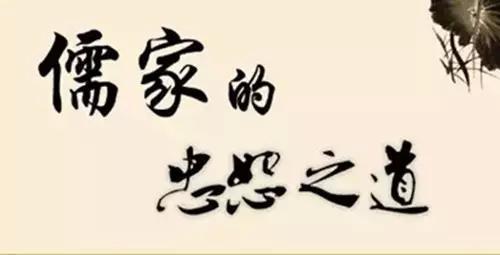 中國文化的「忠恕之道」與「和而不同」 - 壹讀