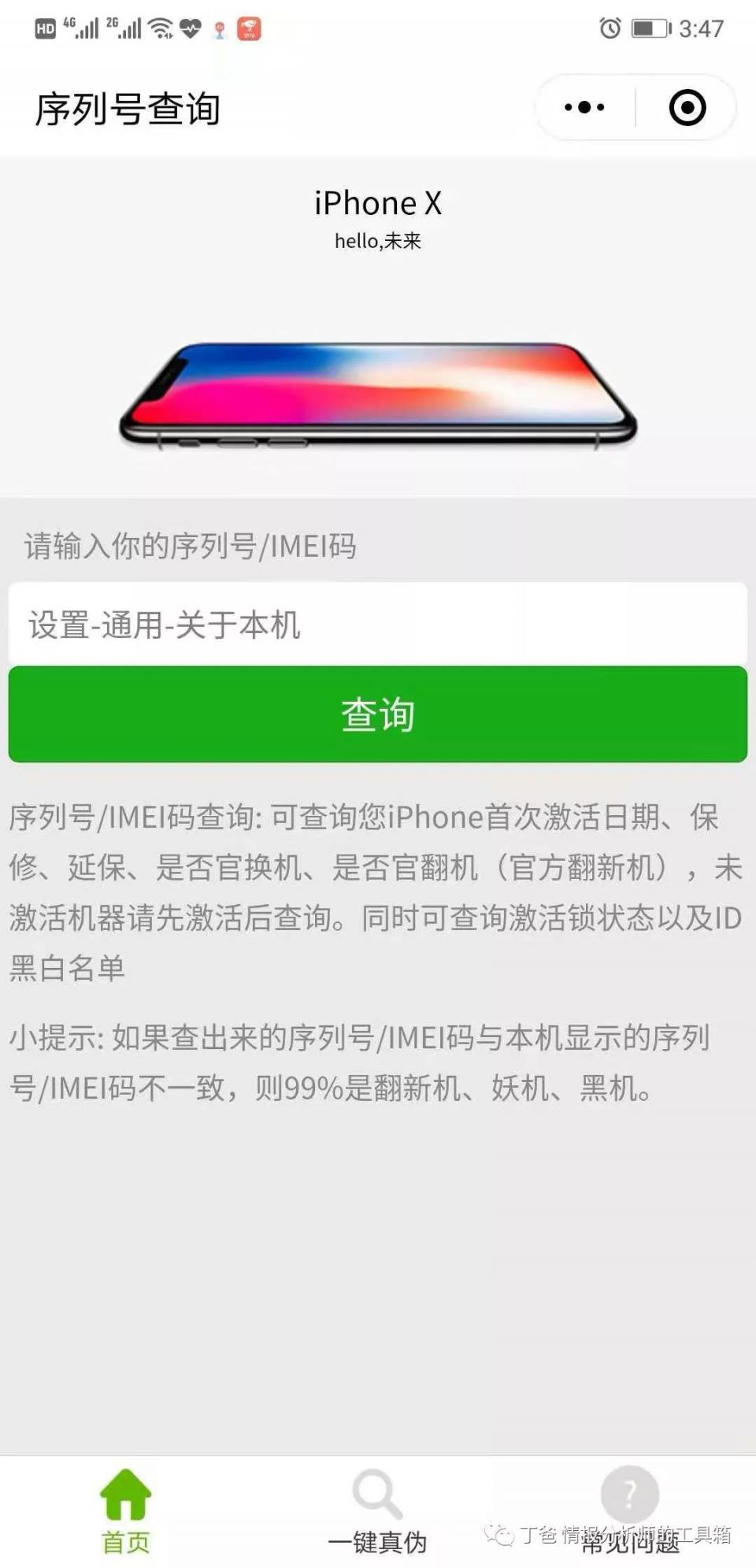 【工具】蘋果設備激活日期、保修時間、送修記錄、IMEI、WIFI MAC、ICCID查詢工具 - 壹讀