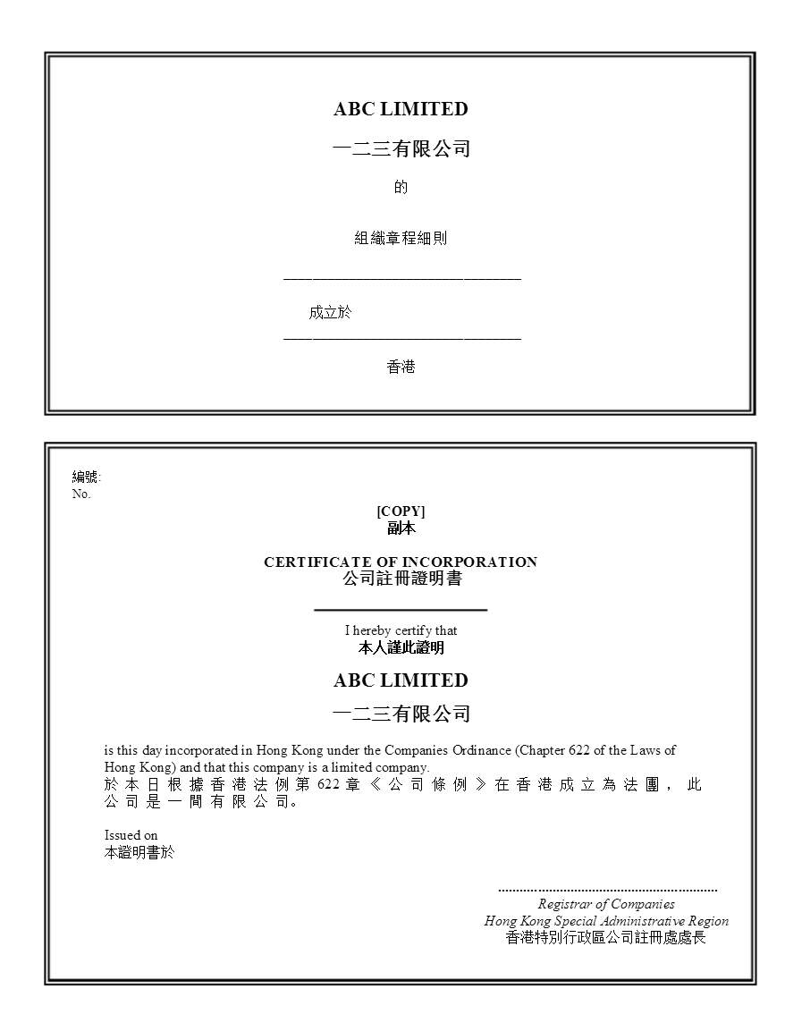 香港公司註冊資料中的公司章程有什麼用途? - 壹讀