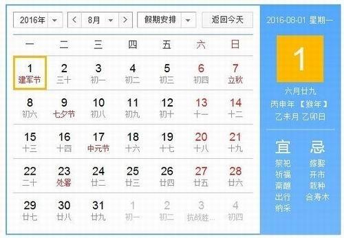 8月份有什麼節日?盤點8月節日 - 壹讀