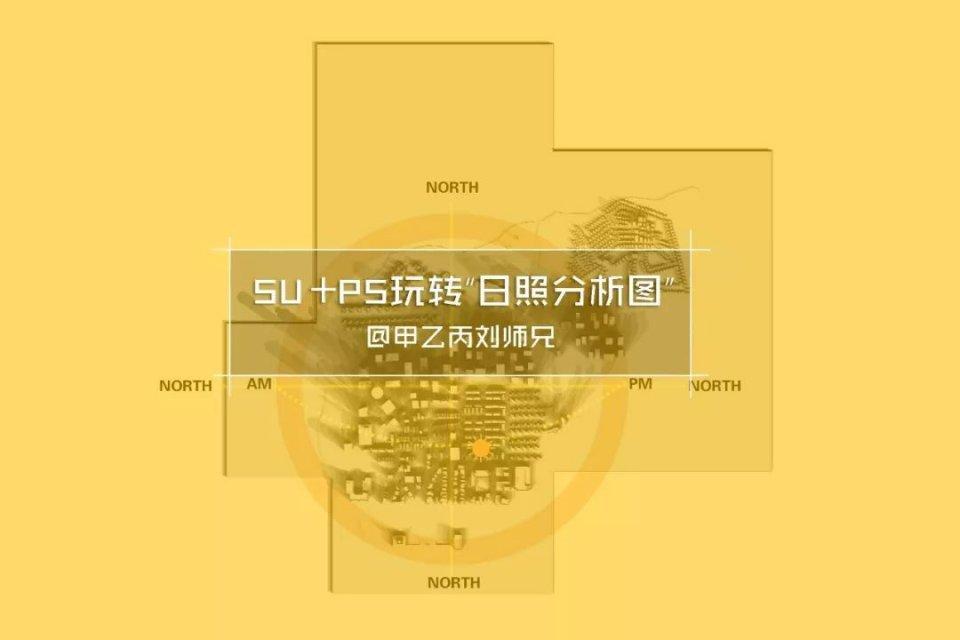 SketchUp+PS快速製作「日照分析圖」! - 壹讀