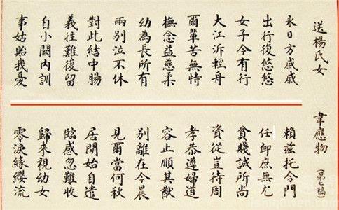 韋應物生平簡介 韋應物的詩有哪些 - 壹讀