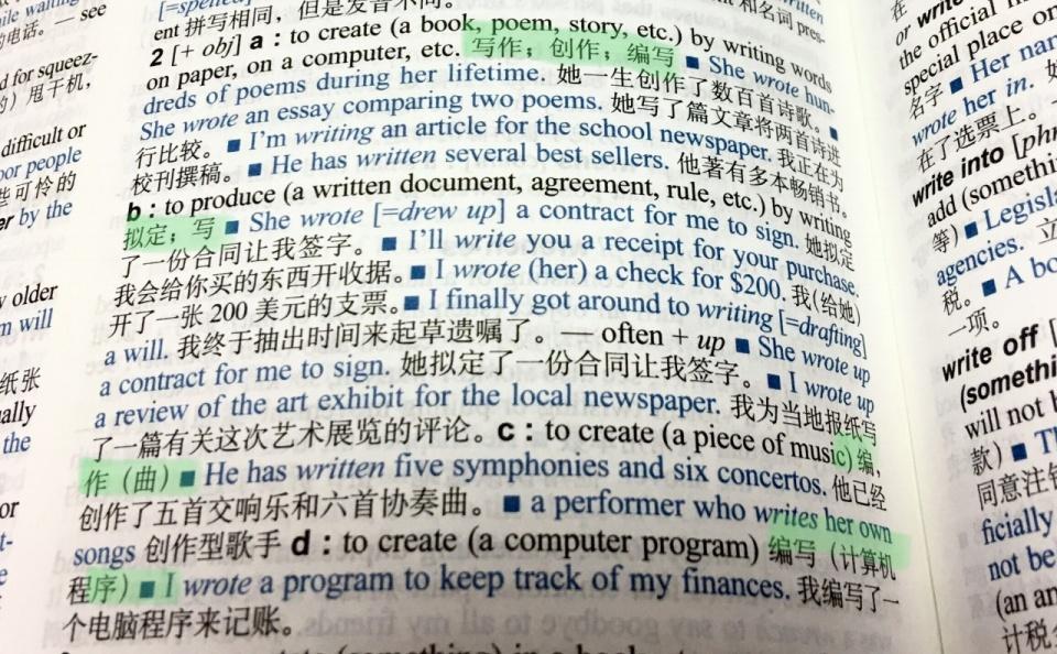 預告丨國內首部韋氏英漢雙解詞典!讓孩子從小用到大的英語工具書。這一本就足夠了! - 壹讀