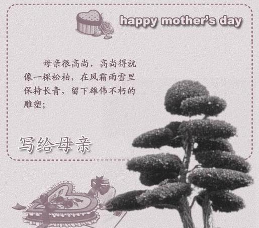 母親節寫給媽媽的一封信 - 壹讀