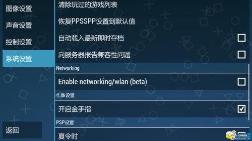 小雞內置的PSP模擬器ppsspp金手指教程 - 壹讀