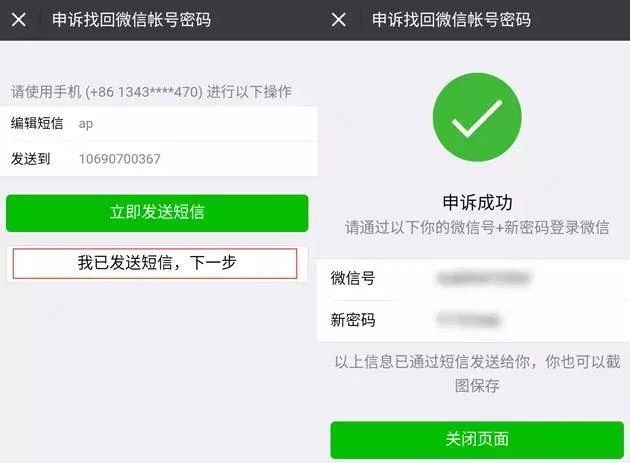 微信無法解綁手機號後怎樣重新註冊多號碼 - 壹讀