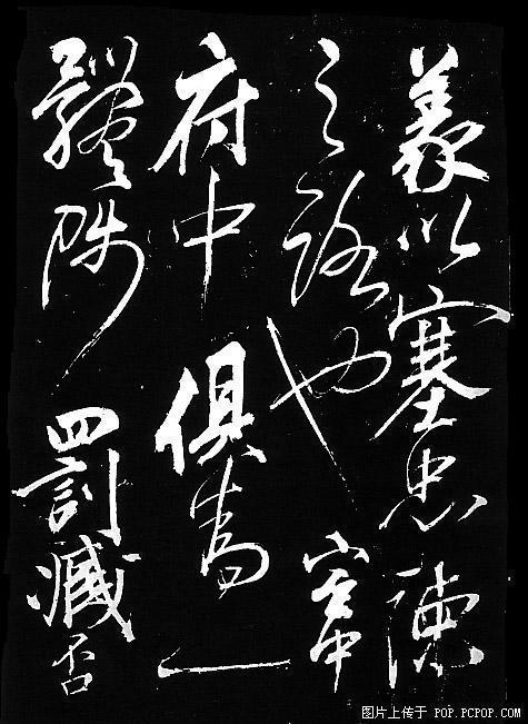 岳飛書法欣賞 - 壹讀