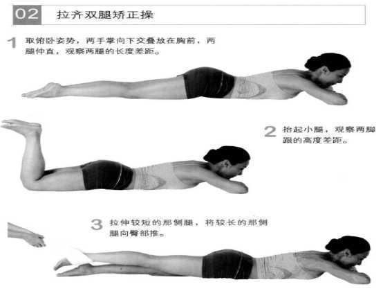 腿不直。和骨盆有很大的關係。80%的人都不知道應該這麼練! - 壹讀