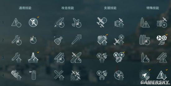 戰艦世界6.0新版本十級船艦長技能加點攻略 6.0版本各系十級船加點推薦 - 壹讀