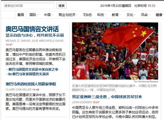 中國男足中國男足登上紐約時報中文網頭條小組賽 - 米爾體育網
