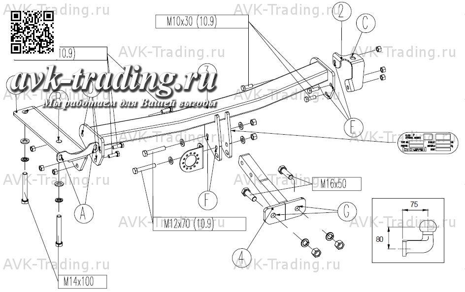 Фаркоп Bosal 044-322 для автомобиля Land Rover Freelander