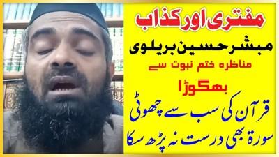 Muftri Aor Kazzab Mubashar Hussain Brailvi Quran Ki Sab Se Choti Soorat Bhi Darust Na Parh Saka Urdu
