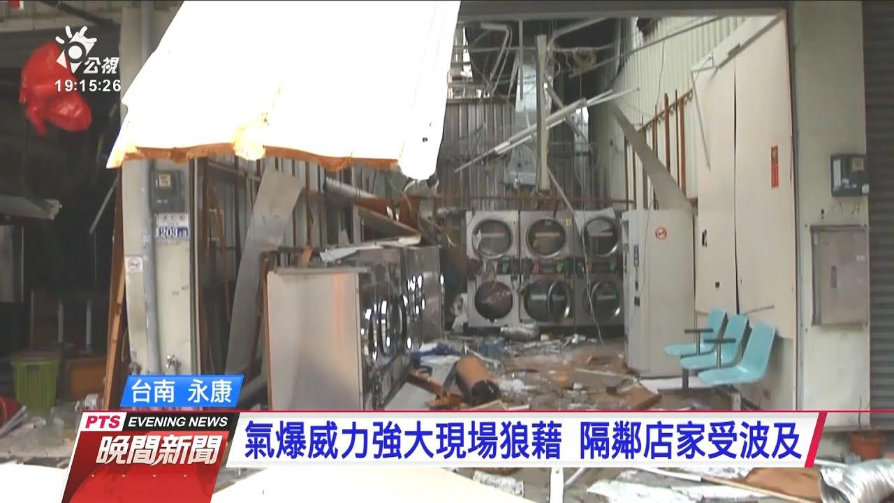 臺南永康氣爆4傷 業者未登記過量瓦斯遭開罰 20201108 公視晚間新聞(iLikeEdit 我的讚新聞)