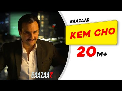 Kem Cho Song Lyrics
