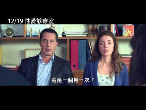 性愛診療室 SEX, LOVE & THERAPY 電影介紹 - 電影神搜