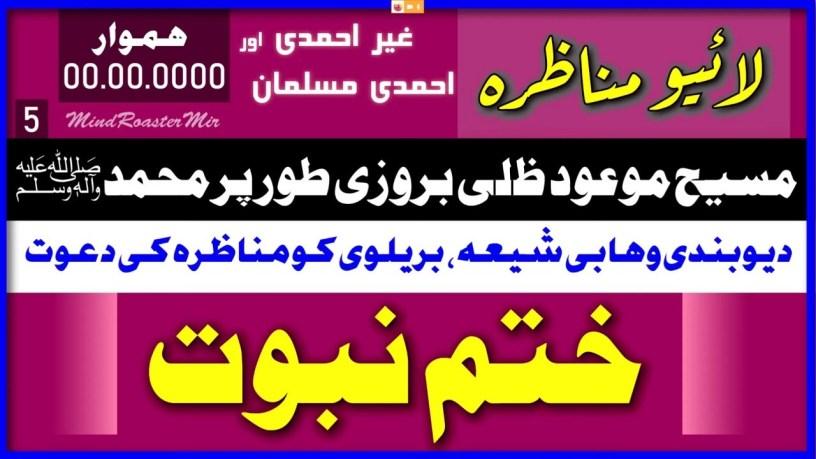 Maseehe Maood Mirza Ghulam Ahmad Qadiani pbuh zilli aor baroozi Muhammad hen – Aiteraz ka jawab – 5