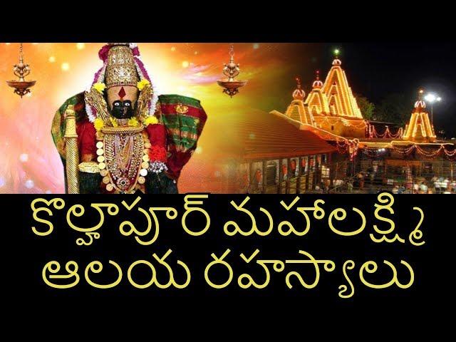 Kolhapur Mahalakshmi Temple Special Story