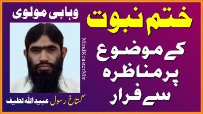 Gustakhe Rasool Ubaid Ullah Latif Wahhabi Molvi Ka Khatme Nabuwwat Par Munazra Se Farar