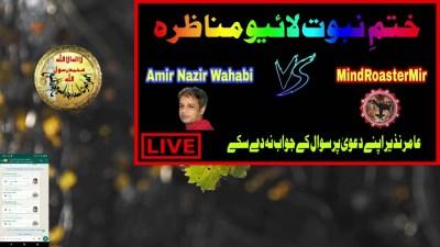 Khatme Nabuwwat Par Munazra Amir Nazir Wahhabi vs Ahmadi Muslim Mudaai Dawa Daleel