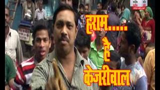 केजरीवाल पर आक्रोशित दिल्ली की जनता, आम आदमी पार्टी  से परेशान है आम आदमी