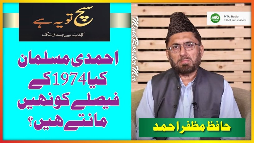 Ahmadi Muslim Kia 1974 K Faisle Ko Nahin Mante Molvi K Jhoot Ka Jawab