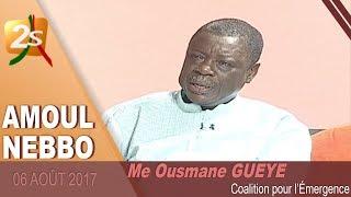 AMOUL NËBBO AVEC Me OUSMANE SEYE DE LA COALITION POUR L'ÉMERGENCE - 06 AOÛT 2017