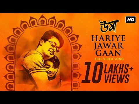 HARIYE JAWAR GAAN ( হারিয়ে যাওয়ার গান ) BANGLA LYRICS – Anupam Roy | Uma ( 2018 ) | BENGALI SONG 2018