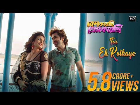 Tor Ek Kothaye Song Lyrics – Arijit Singh – Besh Korechi Prem Korechi