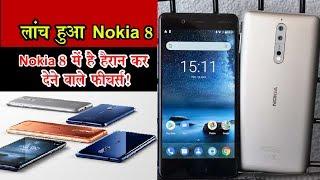 Nokia 8 हैरान कर देने वाले फीचर्स और शानदार डिजाइन के साथ हुआ लॉन्च
