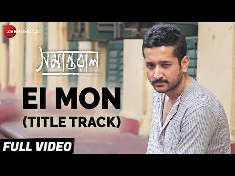 EI MON LYRICS (এই মন) – Arijit Singh – Samantaral Title Track