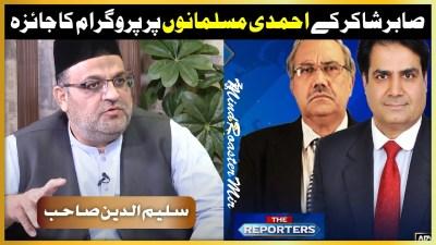 Sabhir Shakir The Reporter Ary programm ka Ahmadi Muslim Jamaat Pakistan Ki Taraf Se Jawab Urdu Hind